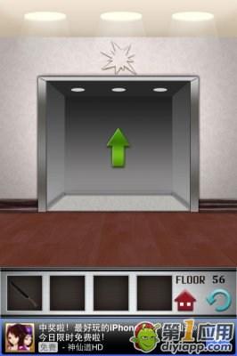《100层电梯》第五十六关图文攻略