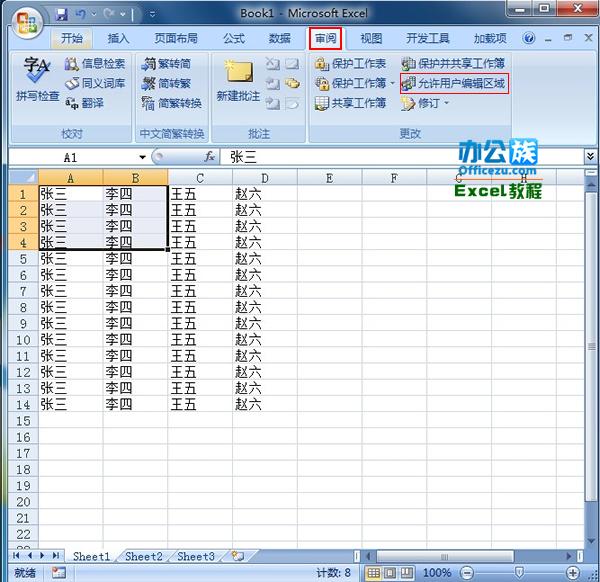 Excel2007设置工作表可编辑区域方法