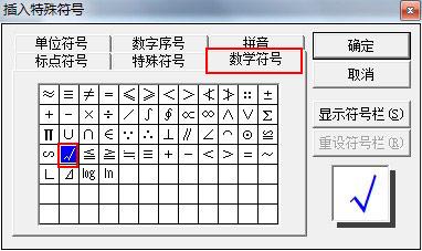 word中对号输入技巧