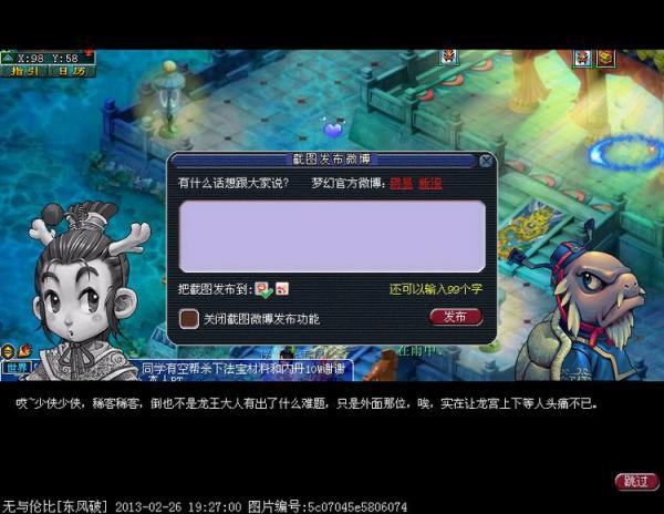 《梦幻西游2》神器任务详解:清泽谱之惠