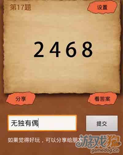 《成语疯狂猜》第42-3题答案:2468
