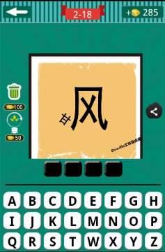"""《看图猜成语》第2-18题答案:""""风""""字和一个小""""甘""""字"""