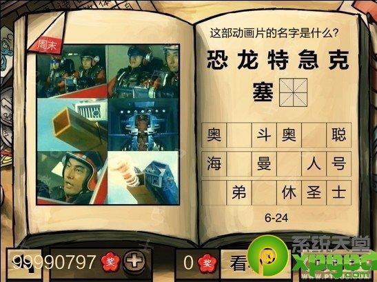 《中国好学霸》三年级第二学期第六册答案大全