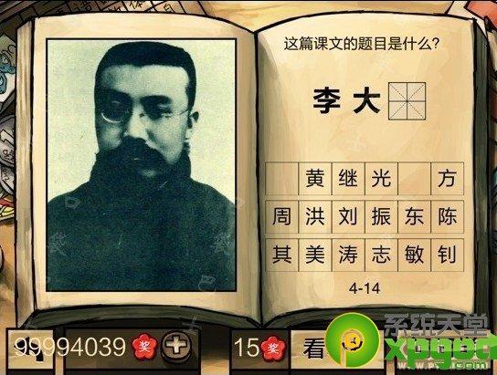 《中国好学霸》二年级第二学期第四册答案大全