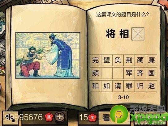 《中国好学霸》二年级第一学期第三册答案大全