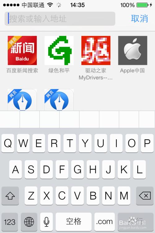 iOS7的Safari使用技巧