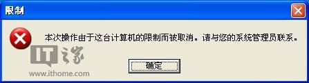 魔方电脑大师禁止程序运行方法介绍