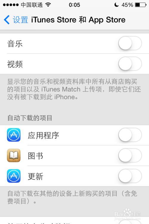 iOS7使用:ios7怎么省电