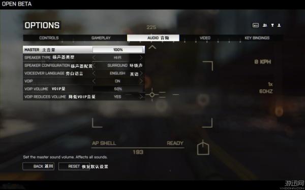 《战地4》BETA版选项菜单翻译大全