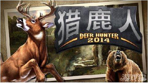 《猎鹿人2014》步枪零件升级攻略
