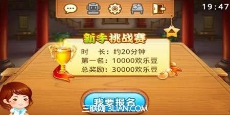 微信《欢乐斗地主》提高赔率方法介绍