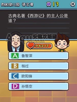 《天朝教育委员会2》语文课答案攻略