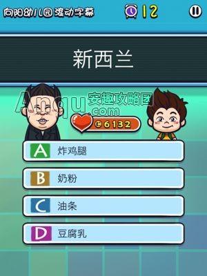 《天朝教育委员会2》滚动字幕答案攻略