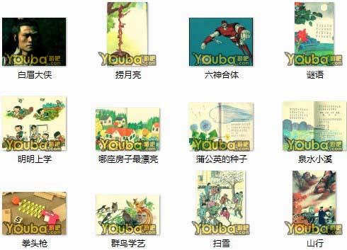 《中国好学霸》六年级第二学期第十二册答案大全