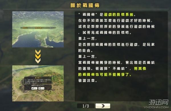 《信长之野望14》战国传完全触发攻略