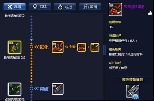 《剑灵》装备养成模拟器2.0使用攻略