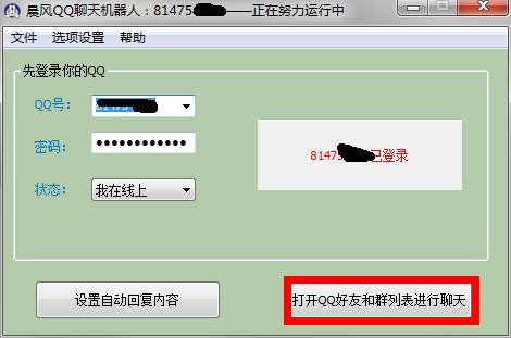 qq发起多人聊天_晨风QQ聊天机器人详细使用图文步骤-多特图文教程