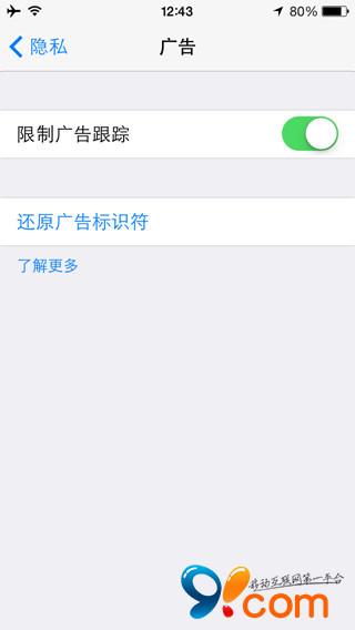 iOS7如何限制广告跟踪 iOS7实用技巧