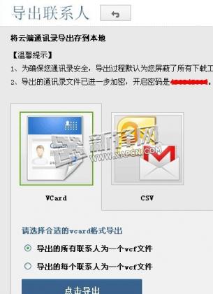 如何用QQ同步助手联系人导入WP手机