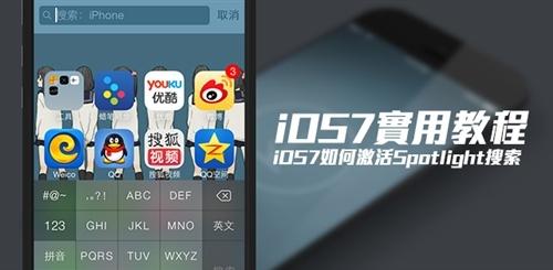 iOS7如何启动Spotlight搜索