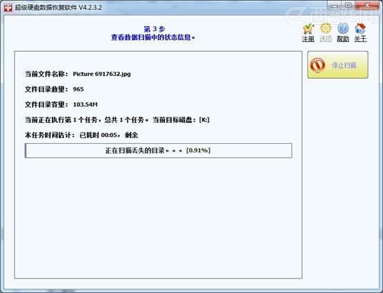 用超级硬盘数据恢复软件恢复U盘误删除的文件数据