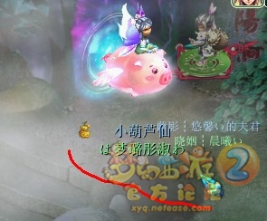 《梦幻西游2》一招解决飞行坐骑卡场景问题
