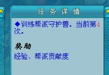 《梦幻西游2》刷帮贡方法大全