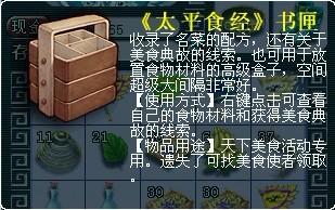 《梦幻西游2》美食任务完全攻略
