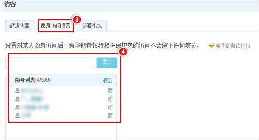QQ空间如何设置隐身特权