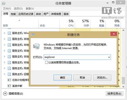 Win8/Win8.1在打开文件夹时假死怎么办