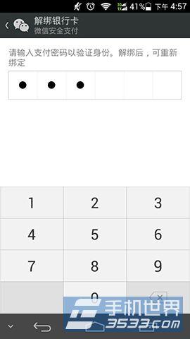 微信如何解绑银行卡
