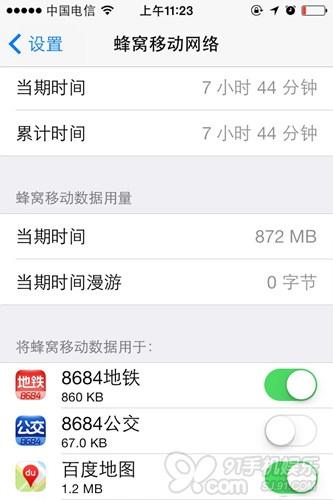 iOS7如何追踪监控上网流量