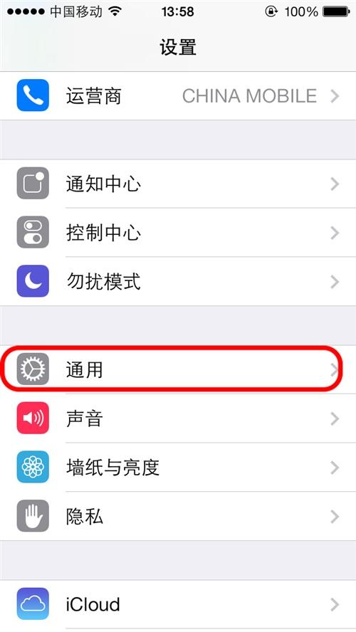 iOS7如何给手机通讯录加密