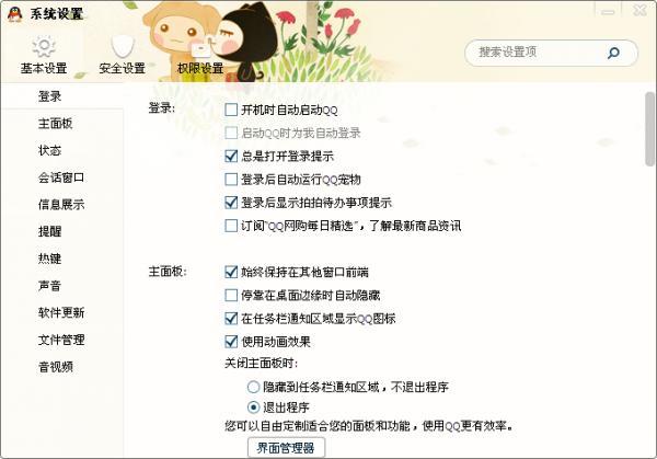 QQ2014如何禁止加入讨论组