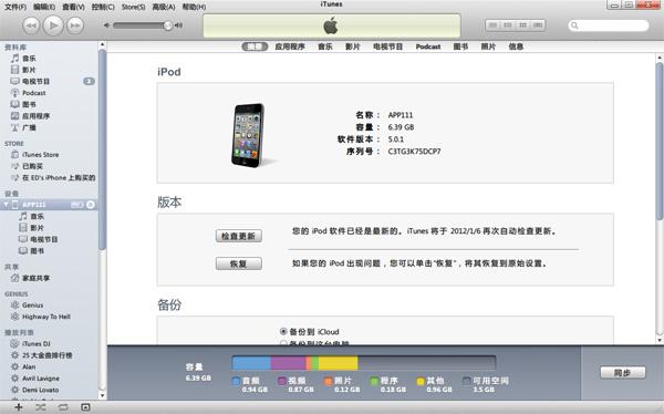 iOS7.1如何升级 升级iOS7.1正式版教程
