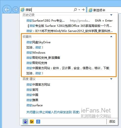 如何快速搜索打开IE浏览器收藏夹里面的网页