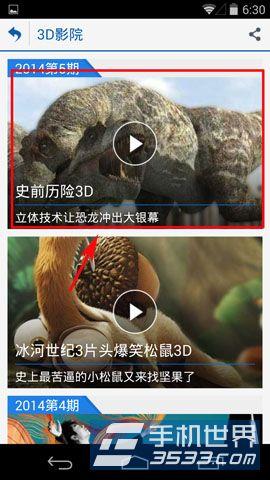 手机暴风影音怎么看3D电影