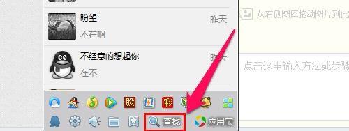 """QQ好友如何添加""""特殊兴趣""""的朋友"""