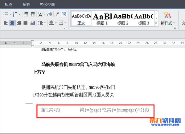 如何在WPS文字中给分栏添加页码