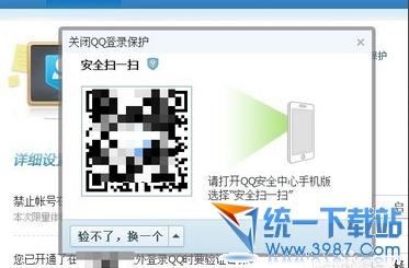 手机QQ2014怎么解除登录设备保护