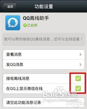微信怎么接收QQ离线消息