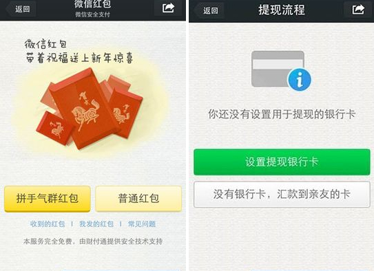微信红包不绑定银行卡如何提现