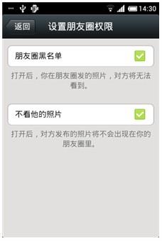 如何屏蔽微信朋友圈里的一些朋友发的信息