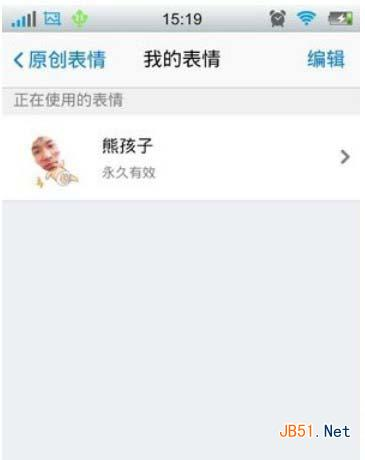 手机QQ的Q脸表情如何删除