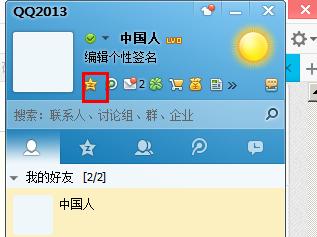 如何让QQ昵称竖起来