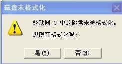 U盘使用的常见问题及解决办法