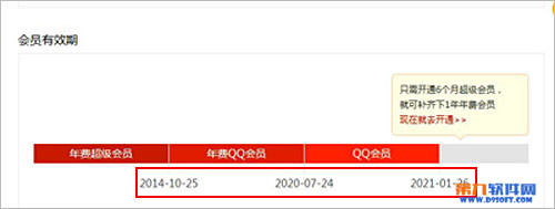 怎样查看QQ会员到期时间