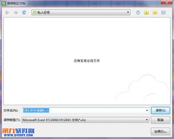 怎样将WPS文档上传至云端