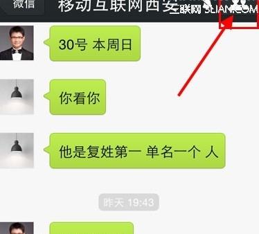 微信群聊如何显示好友名字