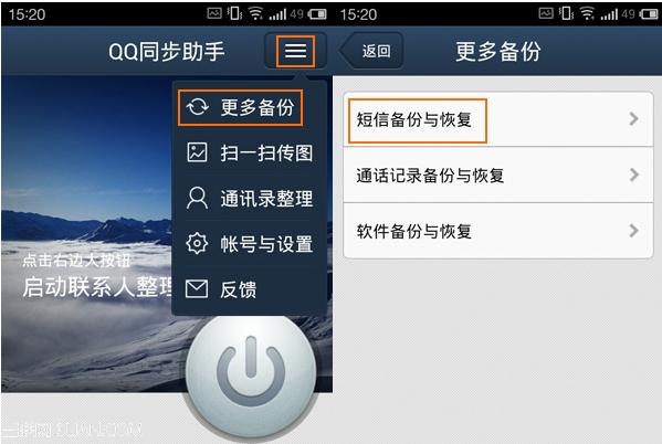 手机QQ同步助手如何备份短信